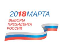 Выбора президента 2018